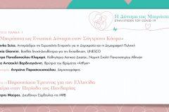 Πρόγραμμα σελ. 3