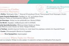 Πρόγραμμα σελ. 4