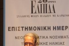 Καθηγητής Γεώργιος Χρούσος