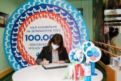 Η Πρόεδρος της Δημοκρατίας υπογράφει τη στήριξης στην προσπάθεια του Συλλόγου «ΟΡΑΜΑ ΕΛΠΙΔΑΣ» για την ευαισθητοποίηση γύρω από την εθελοντική δωρεά μυελού των οστών