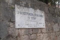 """Ορφανοτροφείο Κεφαλληνίας """"Ο Σωτήρ"""""""