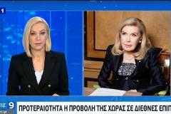 Στιγμιότυπο από τη συνέντευξη της Μαριάννας Β. Βαρδινογιάννη στην ΕΡΤ-1
